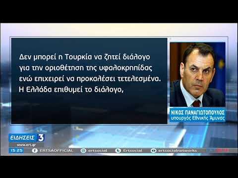 Νέα NAVTEX Τουρκίας   Αυστηρή απάντηση απο την Αθήνα   22/11/2020   ΕΡΤ