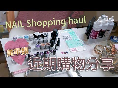 NAIL SHOPPING HAUL 超長美甲類購物分享/韓國/日本/台灣美展近期新貨~