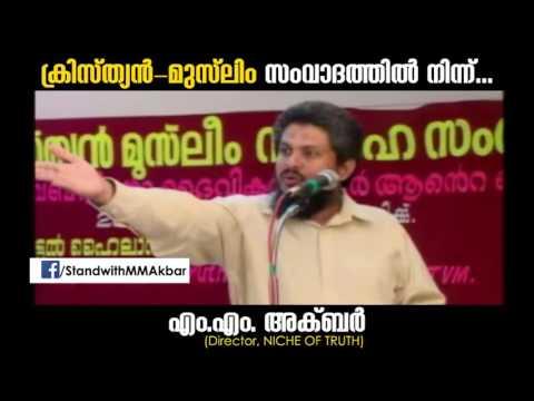 Mass Scene from Christian v/s Muslim Debate   M.M Akbar, James Vargeese (IAS), Vargeese Maliyekkal