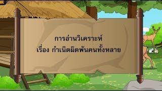 สื่อการเรียนการสอน การอ่านวิเคราะห์เรื่อง กำเนิดผิดพ้นคนทั้งหลาย ป.5 ภาษาไทย
