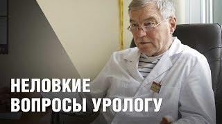 Уролог отвечает на неловкие вопросы о мужском здоровье