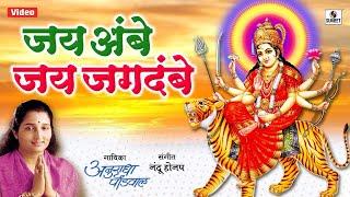 Jai Ambe Jai Jagdambe by Anuradha Paudwal   - YouTube