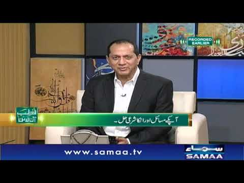 Watch Aulaad ki Tarbiat Samaa Tv Qutb Online YouTube Video