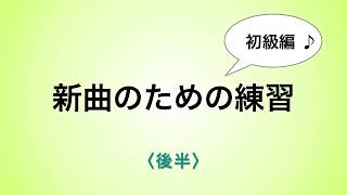 彩城先生の新曲レッスン〜初級8-2 後編〜のサムネイル