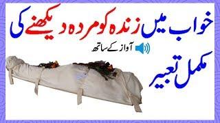 Khawab Ki Tabeer In Urdu/Hindi Khawab Mein Zinda Ko Murda Dekhny Ki Tabeer