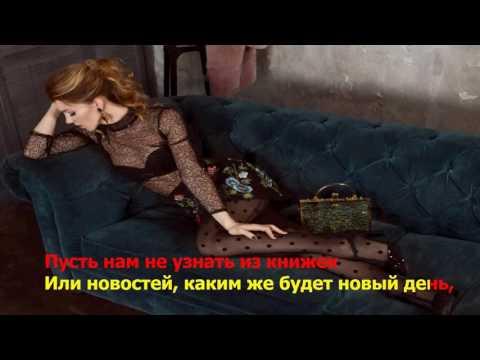 Юлианна Караулова - Внеорбитные ( lyrics ,  текст песни )