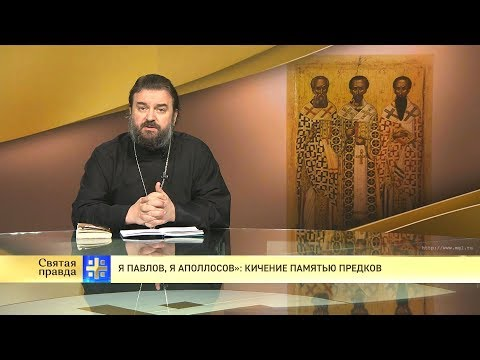 Протоиерей Андрей Ткачев. «Я Павлов, я Аполлосов»: Кичение памятью предков