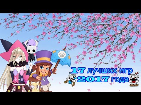 Лучшие игры 2017 года - ТОП17