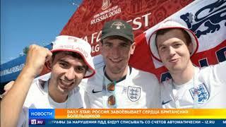 Чемпионат гостеприимства: болельщики и журналисты рассказали о своих приключениях в России