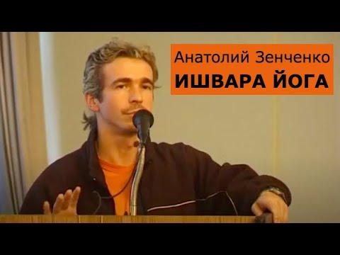 Анатолий Зенченко, автор методики Ишвара йога (Ishvara yoga).