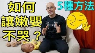 這些方法真的讓嬰兒不哭嗎? Make a Baby Stop Crying(Türkçe Altyazı)