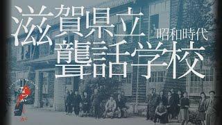 昭和時代 滋賀県立聾話学校【なつかしが】