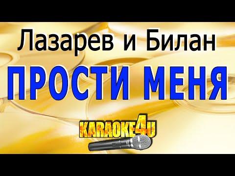 Сергей Лазарев & Дима Билан | Прости меня | Караоке