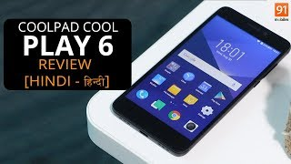 Coolpad Cool Play 6 Hindi Review: Should you buy it in India? [Hindi - हिन्दी]