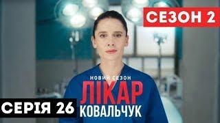 Лікар Ковальчук. Сезон 2 (Серія 26)
