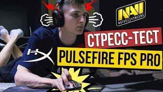 СТРЕСС ТЕСТ ОТ NAVI - HYPERX PULSEFIRE FPS PRO