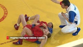 Юные самбисты Приморья встретились на крупных соревнованиях во Владивостоке