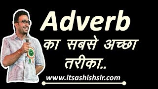 Adverb for SSC CGL