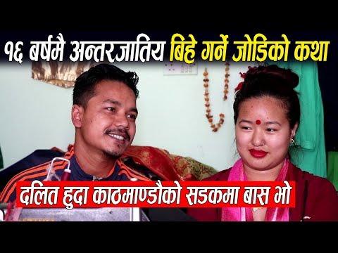 अन्तरजातिय बिवाहमा रमाएका यी जोडीलाई आयो मायाको चिनो   Babu Krishna & Kalpan