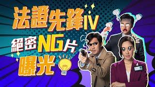NG七十個七次 I See See TVB