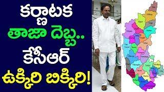 Karnataka Latest Effect On CM KCR   Telangana Election   KTR