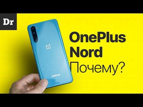 OnePlus NORD - не для ГИКОВ а для ВСЕХ!