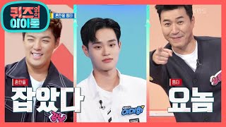Idol On Quiz EP14 AB6IX