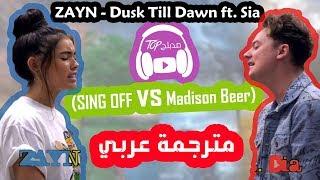 ZAYN - Dusk Till Dawn Ft. Sia ( Conor Maynard Vs. Madison Beer) مترجمة عربي