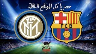 حصريا مباراة انتر ميلان برشلونة -جميع الروابط