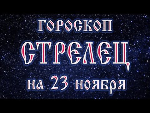Астрологический гороскоп составить онлайн