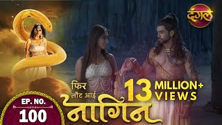 "फिर लौट आई "" नागिन "" 