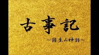 古事記~国生み神話~