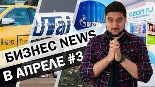 🚚Грузоперевозки Яндекс.Такси, Бегемот и Utair банкроты, закрытие Плеер.ру /Бизнес новости Апрель #3