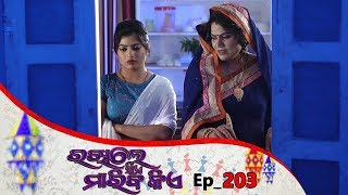 Rakhile Sie Mariba Kie | Full Ep 203 | 10th Dec 2019 | Odia Serial – TarangTV