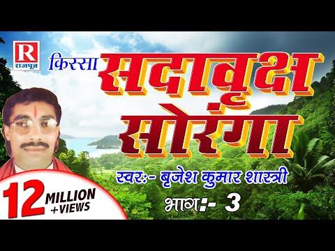 Download Sada Vrakch Soranga Part 3 || पॉपुलर देहाती किस्सा || Brijesh Kumar Shastri #RajputCassettes HD Mp4 3GP Video and MP3