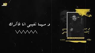 ومن امتى - كريم ديسكو We men Emta - Karim Desco || 2020 تحميل MP3
