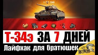Т-34Э ЗА 7 ДНЕЙ, ВМЕСТО 30!! ЛАЙФХАК ДЛЯ БРАТЮШЕЧЕК в World of Tanks