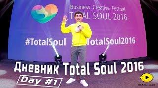 Некислый дневник | Total Soul 2016 | День #1