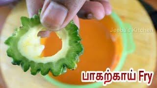பாகற்காய் fry  samayal in tamil cooking in tamil tamil recipes foods tamil chef
