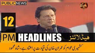 Public News Headlines   12:00 PM   July 24, 2021
