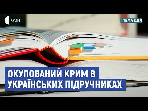 Крим в українських підручниках | Олег Охредько | Тема дня