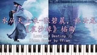 【Piano Cover】水从天上来- 张碧晨, 郑云龙《宸汐緣》插曲 Love And Destiny 钢琴版