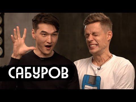 Нурлан Сабуров - семья, страх, ЧтоБылоДальше / вДудь