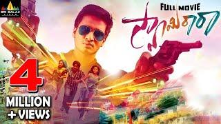 Swamy Ra Ra Telugu Full Movie | Nikhil, Swathi | Sri Balaji Video