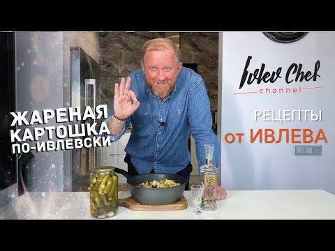 Рецепты от Ивлева – ЖАРЕНАЯ КАРТОШКА ПО-ИВЛЕВСКИ! видео