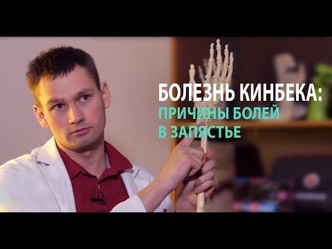 Болят руки: почему болят руки, или что нужно знать про некроз полулунной кости (БолезньКинбека)