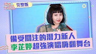 備受關注的潛力新人!李芷婷演唱嗨翻舞台