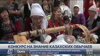 Конкурс на знание казахских обычаев провели в Актау