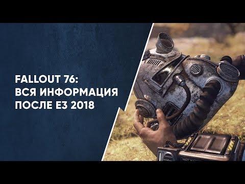 Подробности Fallout 76 с Е3 2018 | Новости Fallout #30 (видео)