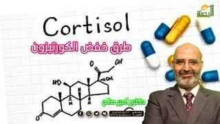طرق خفض الكورتيزون برنامج الطب الآمن مع الدكتور أمير صالح